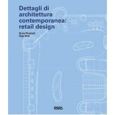 DETTAGLI DI ARCHITETTURA CONTEMPORANEA: RETAIL DESIGN