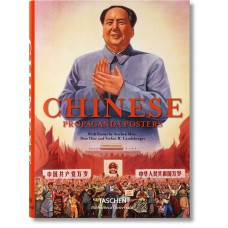 CHINESE PROPAGANDA POSTERS (INT)