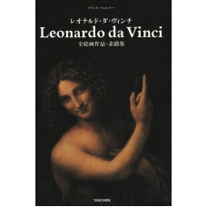 LEONARDO DA VINCI - Japanese version